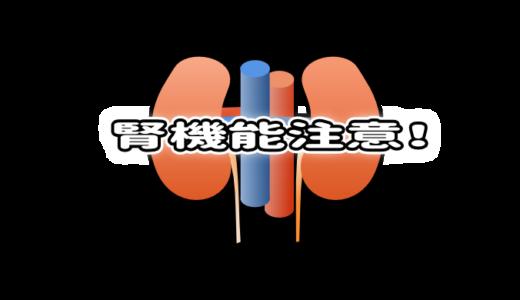 腎機能注意のインフォグラフィック