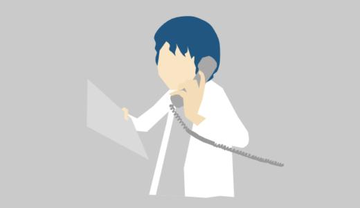 疑義照会をする薬剤師のイラスト2
