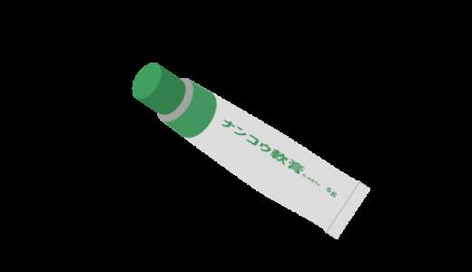 軟膏のイラスト