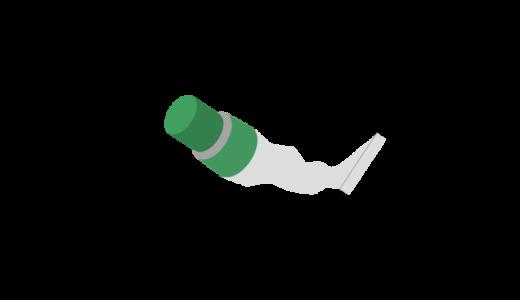 使いかけの軟膏のイラスト
