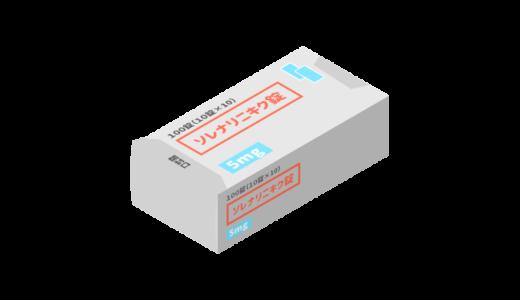 薬の箱のイラスト
