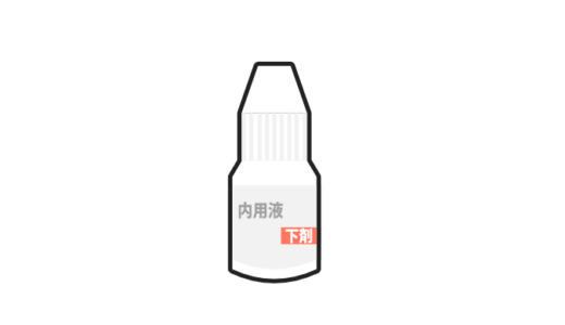 緩下剤(液剤)のイラスト